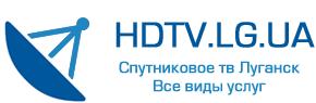 Спутниковое и Т2 цифровое телевидение Луганск и ЛНР,  продажа и установка, настройка, ремонт спутниковых антенн и ресиверов, т2 приставок и антенн в Луганске и ЛНР